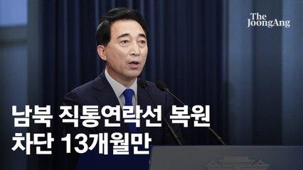 [속보]남북 직통연락선 오전10시 전면 복원…차단 13개월만