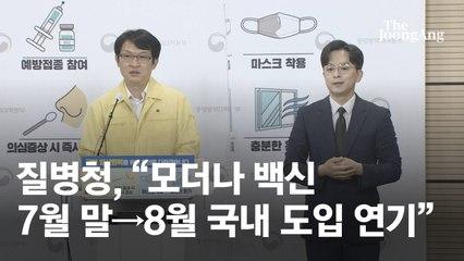 [단독]7월 200만회분 비어도 항의 못해···이상한 모더나 계약