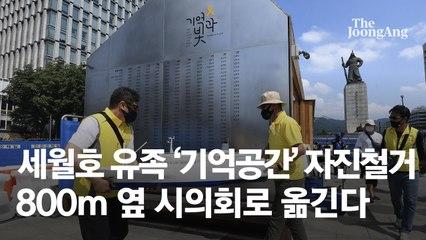 """세월호 포함 '기억공간'제안한 시의회…서울시 """"반대 여론 높아"""""""