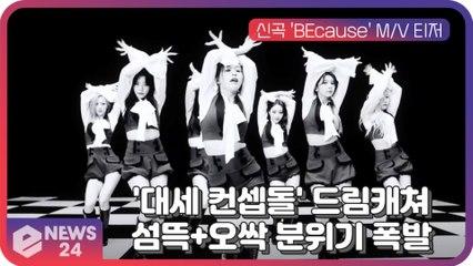 드림캐쳐, 스페셜 앨범 타이틀곡 'BEcause' M/V 티저…섬뜩+오싹 분위기 폭발