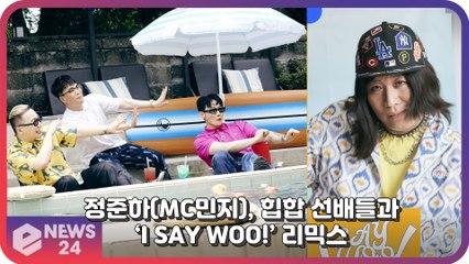 정준하(MC민지), 힙합 선배들과 함께한 'I SAY WOO! (아새우!)' 리믹스 '또 한번 도전장'