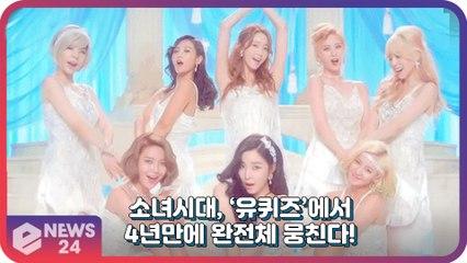 소녀시대, '유퀴즈'에서 완전체 뭉친다! '2017년 이후 4년만'