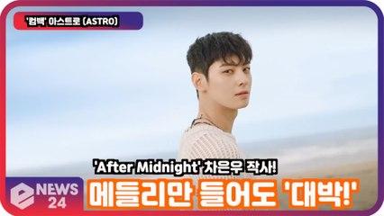 '컴백' 아스트로 (ASTRO), 메들리만 들어도 '대박!' 차은우 작사 'After Midnight'