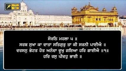 ਸ਼੍ਰੀ ਹਰਿਮੰਦਰ ਸਾਹਿਬ ਤੋਂ ਅੱਜ ਦਾ ਹੁਕਮਨਾਮਾ Daily LIVE Hukamnama Golden Temple, Amritsar | 28 July 2021