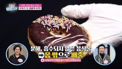다이어트 하는 사람 주목 체중감량 돕는 『시서스』 TV CHOSUN 210728 방송