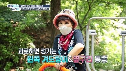 두 번의 암을 이겨낸 방주연의 건강 비법 TV CHOSUN 20210728 방송