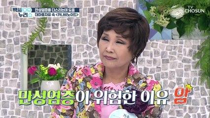 천연 항염 식품 만성염증에 도움 주는 『대마종자유』 TV CHOSUN 20210728 방송