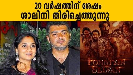 Shalini Ajith to make a comeback with Ponniyin Selvan! | Filmibeat Malayalam