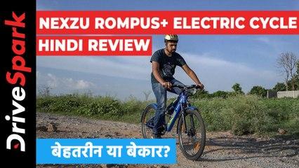 नेक्सजू रोम्पस+ इलेक्ट्रिक साइकिल रिव्यू: कीमत, डिजाइन, फीचर्स, पावरट्रेन और परफॉर्मेंस, जानें यहां
