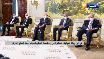 في أول جولة إفريقية.. لعمامرة في رحلة بعث الدبلوماسية وإعادة تموقع الجزائر
