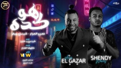 """مهرجان """"هو كده"""" ( هو كده كده لا ) عمرو الجزار - شيندي ويفز / كلمات كالوشا / توزيع شيندى وخليل 2021"""
