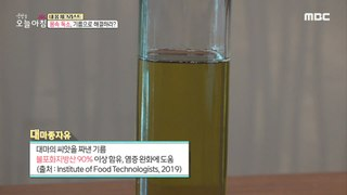 [HEALTHY] How to get toxins out of the body into oil, 생방송 오늘 아침 210729