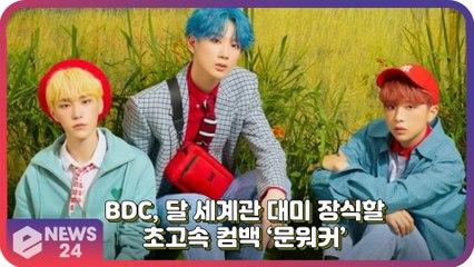 BDC, 달 세계관의 대미를 장식할 초고속 컴백 'MOON WALKER'