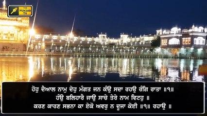 ਸ਼੍ਰੀ ਹਰਿਮੰਦਰ ਸਾਹਿਬ ਤੋਂ ਅੱਜ ਦਾ ਹੁਕਮਨਾਮਾ Daily LIVE Hukamnama Golden Temple, Amritsar | 29 July 2021