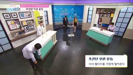 모세혈관을 튼튼하게 해주는 ✦초간단 모관 운동✧ TV CHOSUN 210729 방송