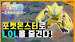 [피카TV] 포켓몬스터로 LOL을 즐긴다! (pokemon unite)