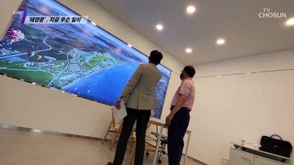 주민들 반대에 대한 태양광 발전업체와 전문가의 생각 TV CHOSUN 210729 방송
