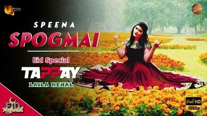 Pashto New Song 2021   Spogmai   Laila Nehal   Eid Special   Spice Media