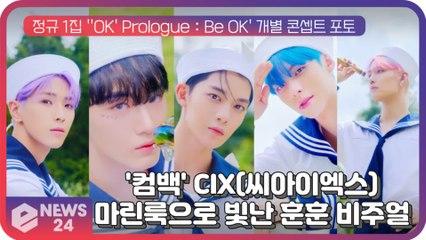 '컴백' CIX, 5인 5색 청량美 폭발 ' 마린룩'으로 빛난 훈훈 비주얼