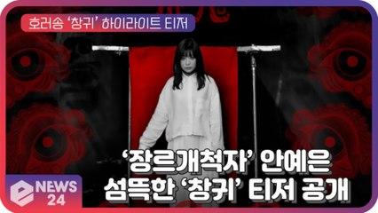 """'장르개척자' 안예은, 호러송 '창귀' 하이라이트 티저 """"호러 무비다"""""""