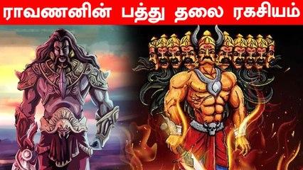 RAVANAN அரக்கனா? மனிதனா?  பத்து தலை ராவணன் | Raman Vs Ravanan | Ramayanam