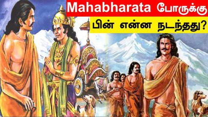 What Happened After Mahabharata War? | கிருஷ்ணர் இறப்பு, பாண்டவர்கள் முடிவு