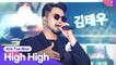 Kim Tae Woo (김태우) - High High (하이 하이)   2021 Together Again, K-POP Concert (2021 다시함께 K-POP 콘서트)