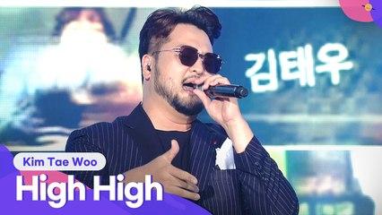 Kim Tae Woo (김태우) - High High (하이 하이) | 2021 Together Again, K-POP Concert (2021 다시함께 K-POP 콘서트)
