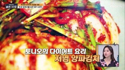 맛과 칼로리를 모두 잡은 ✦단백질 수육&저염 김치✧ TV CHOSUN 210730 방송