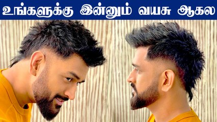 Thala Dhoni gets a uber cool faux hawk cut hairstyle | OneIndia Tamil