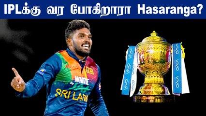Wanindu Hasarangaவை குறி வைக்கும் IPL Franchises! IPL 2021ல் ஆடுவாரா ? | OneIndia Tamil