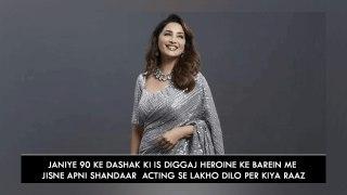 Janiye 90 Ke Dashak Ki Is Diggaj Heroine Ke Barein Me Jisne Apni Shandaar  Acting Se Lakho Dilo Per Kiya Raaz