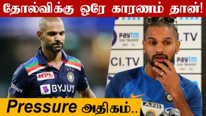 Ind vs SL T20 தொடர் தோல்வி Shikhar Dhawan வருத்தம் | Oneindia Tamil