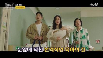 최연소 상무 → 최고령 산모로, 초보 엄마의 힘겨운 시작 '산후조리원'