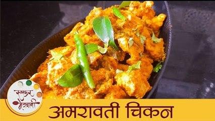 Amravati Chicken Recipe I चमचमीत अमरावती चिकन रेसिपी I Easy Chicken Recipe I Mansi