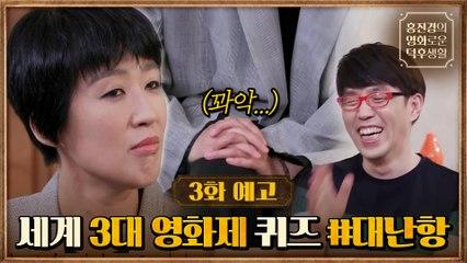 [3화 예고] 홍진경, 이동진의 세계 3대 영화제 퀴즈에 찐분노?! #영화영재