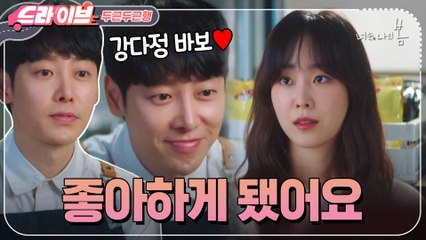[#드라이브] 서현진&김동욱 오늘부터 1일?!  여러분들 심장 부여잡으세요. 도다커플 럽라 엑셀 밟습니다♥