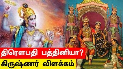 Draupadi secrets 5 கணவர்களோடு இருந்தும் பத்தினி தான் Draupadi | கிருஷ்ணர் விளக்கம்