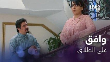 سعود يوافق على طلاق وسمية
