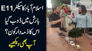 Islamabad ka sector E11 barish mei doob gya, iska zimmadar kon? Aap b dekhiye
