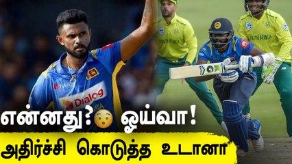 Isuru Udana retires from international cricket! | OneIndia Tamil