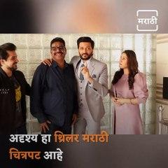 "Riteish Deshmukh, Pushkar Jog And Manjari Phadnis Together For ""Adrushya""; Kabir Lal And Riteish Together After 20 Years"