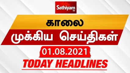 Today Headlines | 01 Aug 2021| Headlines News| Morning Headlines |தலைப்புச் செய்திகள்|TamilHeadlines