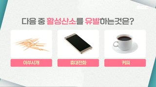 [HOT] What causes free oxygen?!, 기분 좋은 날 210801