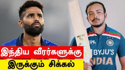 England Test-க்கு கிளம்ப வேண்டிய நேரம் வந்துடுச்சு..Suryakumar, Prithivi Shaw முன் இருக்கும் சிக்கல்