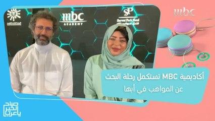 أكاديمية MBC تستمر في رحلة البحث عن الموهوبين في أبها