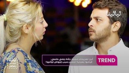 ترندات رمضانية - أبرز تصريحات محمد رشاد ومي حلمي