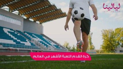 توب5-فوائد ممارسة لعبة كرة القدم