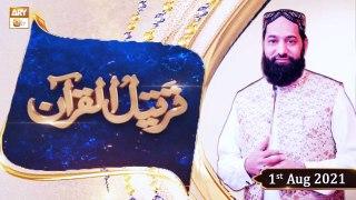 Tarteel-Ul-Quran - Alhaaj Qari Muhammad Younas Qadri - 1st August 2021 - ARY Qtv