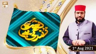 Naat Zindagi Hai - Host: Muhammad Afzal Noshahi - 1st August 2021 - ARY Qtv